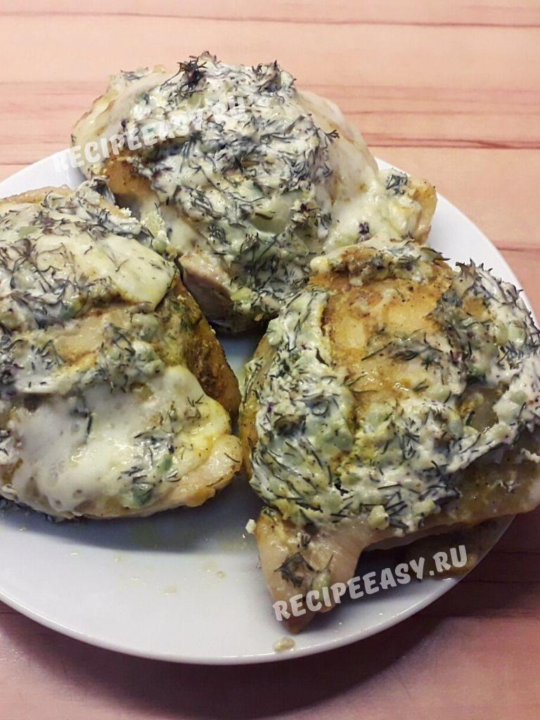 Куриные бедра запеченные с сыром